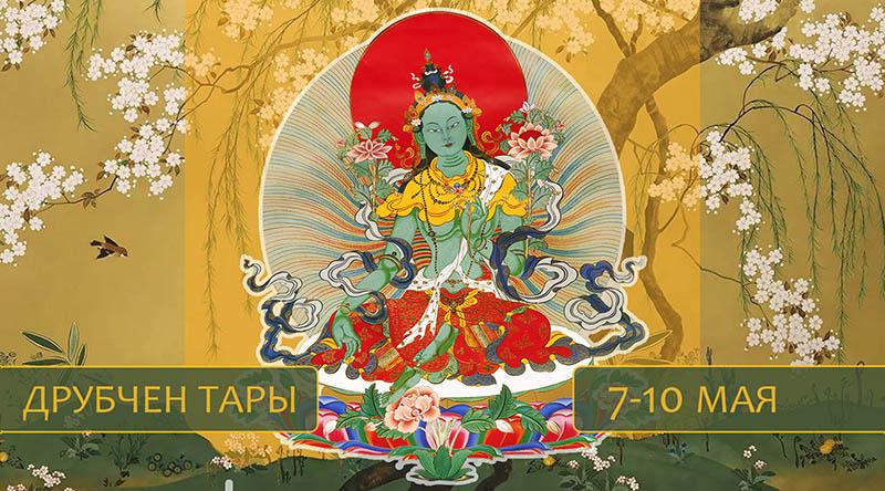 Название: Баннер для буддийского форума.jpg Просмотров: 155  Размер: 144.4 Кб