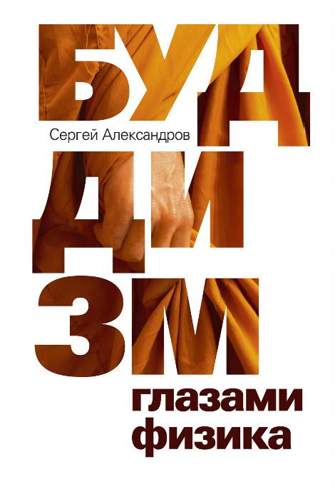 Название: id21751_buddizm-glazami-fizika_big.jpg Просмотров: 490  Размер: 184.2 Кб
