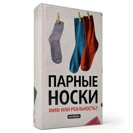 Название: носки.jpg Просмотров: 195  Размер: 27.0 Кб