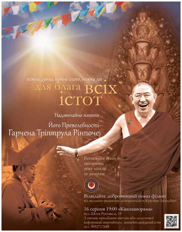 Название: garchen-rinpoche-movie-small.jpg Просмотров: 6811  Размер: 76.4 Кб