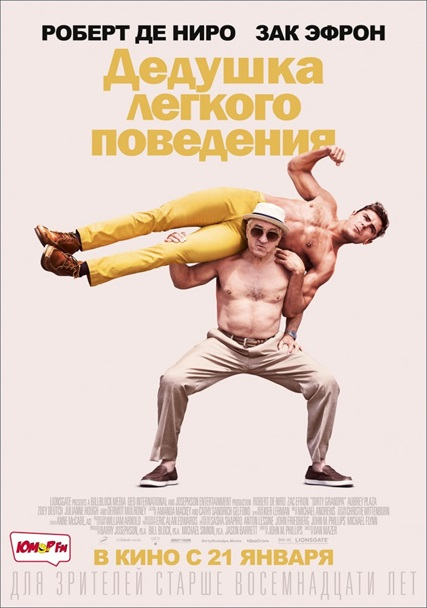 Название: Dirty_Grandpa_Poster.jpg Просмотров: 286  Размер: 68.5 Кб