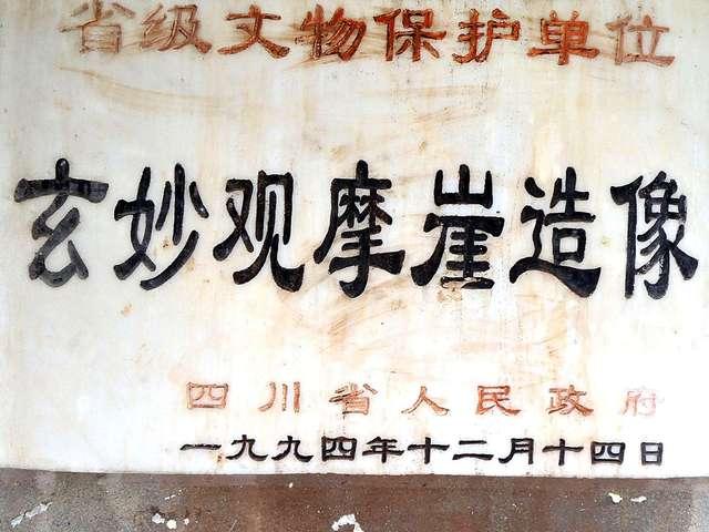 Название: Anyue-Xuanmiaoguan-TEXT.jpg Просмотров: 273  Размер: 50.1 Кб