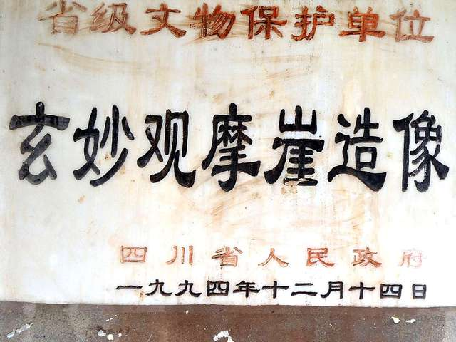 Название: Anyue-Xuanmiaoguan-TEXT.jpg Просмотров: 272  Размер: 50.1 Кб