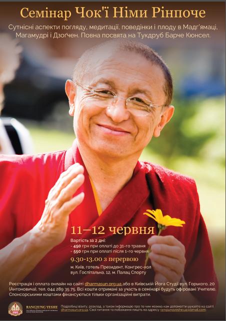 Название: CNRinpoche.png Просмотров: 260  Размер: 535.0 Кб
