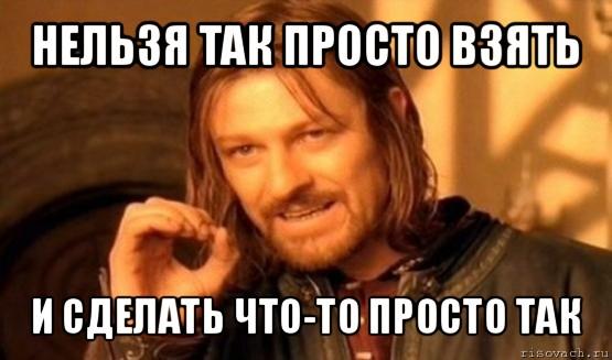 Название: comics_Nelzya-Prosto-Tak-vzyat-i_orig_1346685174.jpg Просмотров: 167  Размер: 47.0 Кб