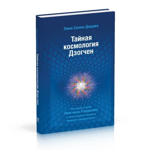 Название: lama_oleg_sonam_dordzhe_dzogchen.jpg Просмотров: 289  Размер: 107.0 Кб